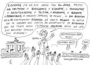 Κυβέρνηση: Συμμαχία εξαπάτησης των πολιτών