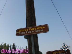 Ο θαυμαστός θολωτός τάφος του Μινύα