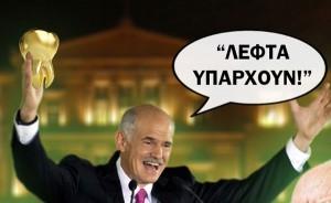Τα σενάρια της ελληνικής χρεοκοπίας