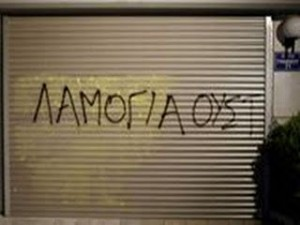 Δ.Ν.Τ.: Αν δεν πετύχουν τα μέτρα, χρεοκοπία και έξοδος από την Ευρωζώνη