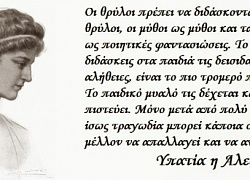 hypatia 2 copy copy